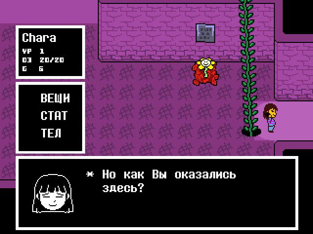 Комикс Undertale. Inverted Fate: выпуск №557