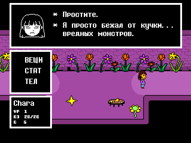 Комикс Undertale. Inverted Fate: выпуск №724