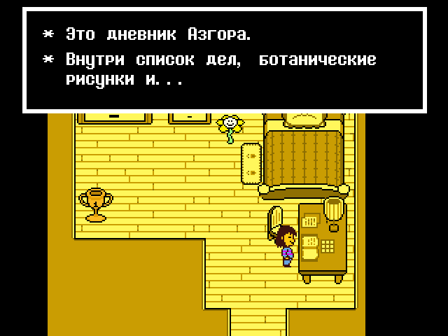 Комикс Undertale. Inverted Fate: выпуск №933