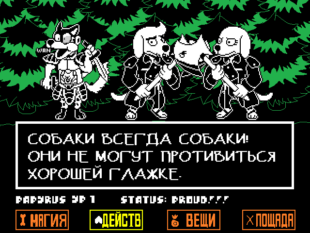 Комикс Undertale. Inverted Fate: выпуск №1638