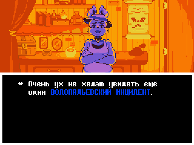 Комикс Undertale. Inverted Fate: выпуск №2747