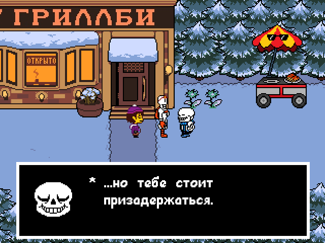 Комикс Undertale. Inverted Fate: выпуск №2845