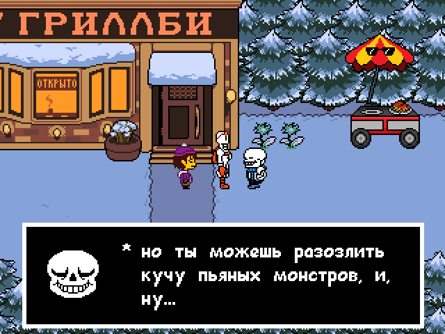 Комикс Undertale. Inverted Fate: выпуск №2850