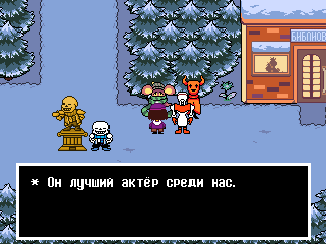 Комикс Undertale. Inverted Fate: выпуск №2875