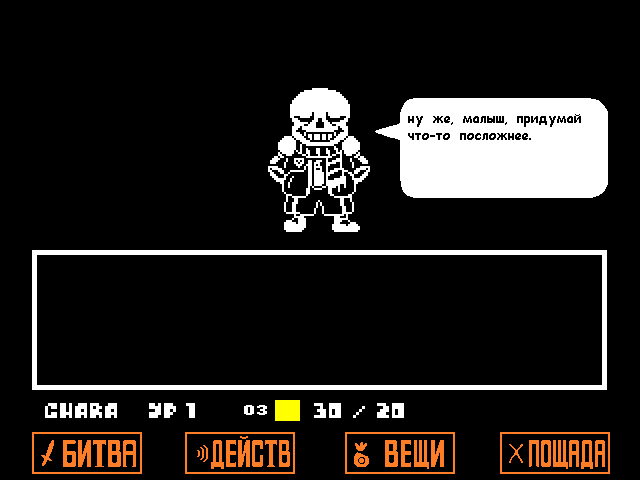 Комикс Undertale. Inverted Fate: выпуск №3606