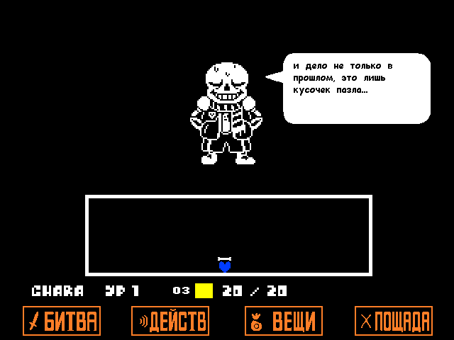 Комикс Undertale. Inverted Fate: выпуск №3907