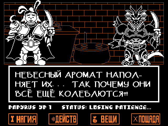 Комикс Undertale. Inverted Fate: выпуск №5283