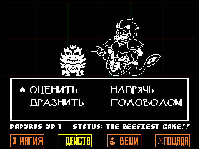 Комикс Undertale. Inverted Fate: выпуск №5466