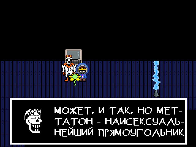 Комикс Undertale. Inverted Fate: выпуск №6098