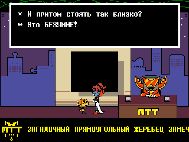 Комикс Undertale. Inverted Fate: выпуск №9579