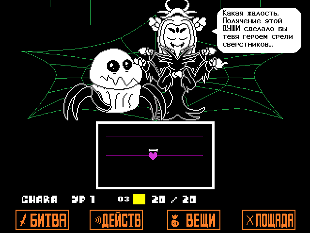 Комикс Undertale. Inverted Fate: выпуск №9992