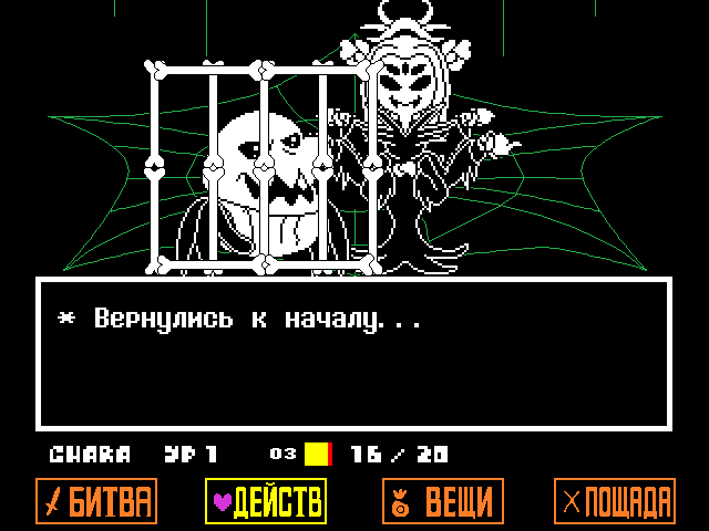 Комикс Undertale. Inverted Fate: выпуск №10028
