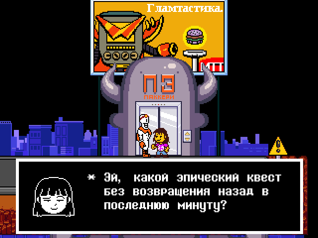Комикс Undertale. Inverted Fate: выпуск №10791