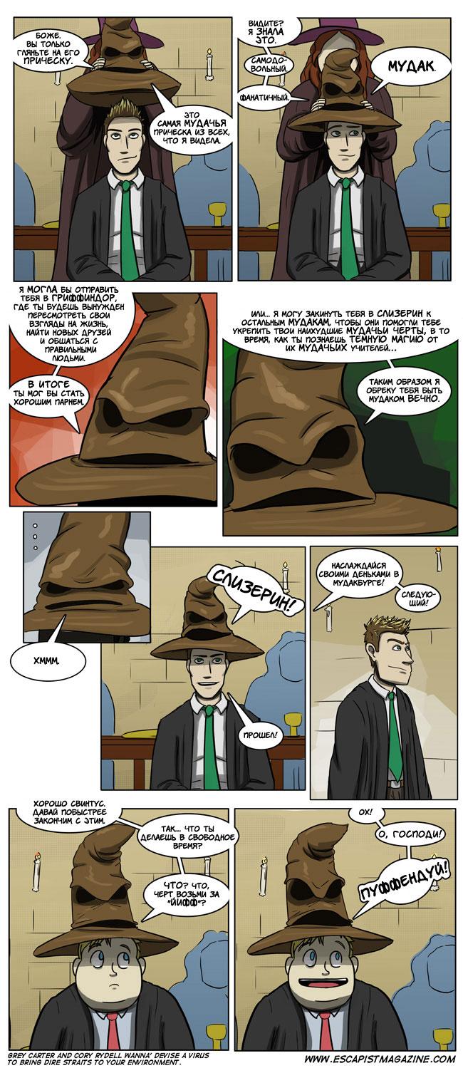 Эротические комиксы гарри 12 фотография