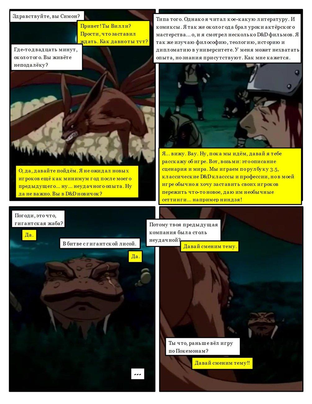http://acomics.ru/upload/!c/Nerevarin/plot-ninja/000001-eesfp5x55y.jpg