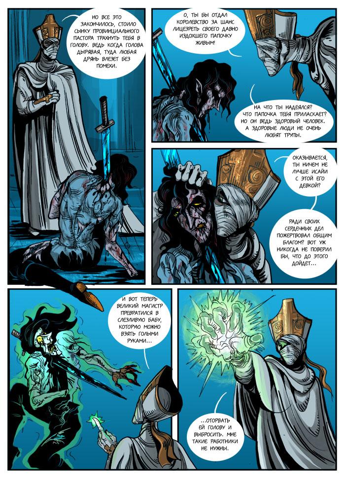 Смотреть домашний комиксы фото 278-741