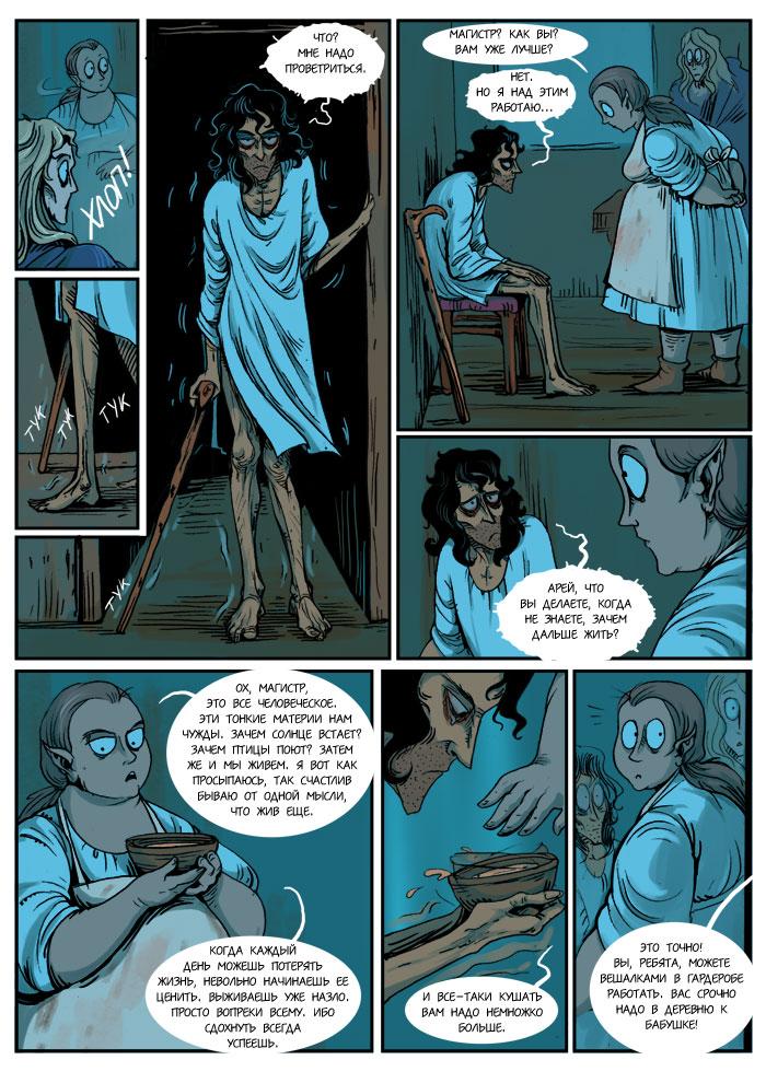 Вовочка для взрослых комикс смотреть фото 547-203