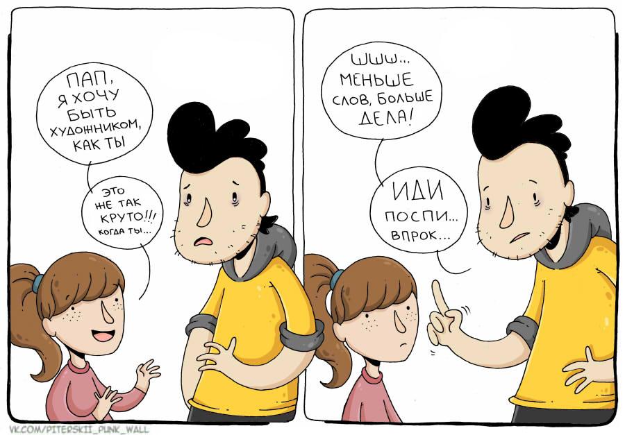 о папуля комикс все выпуски № 348694  скачать