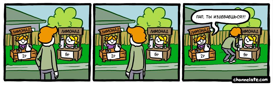 лимонад 3 порно комиксы № 689627  скачать