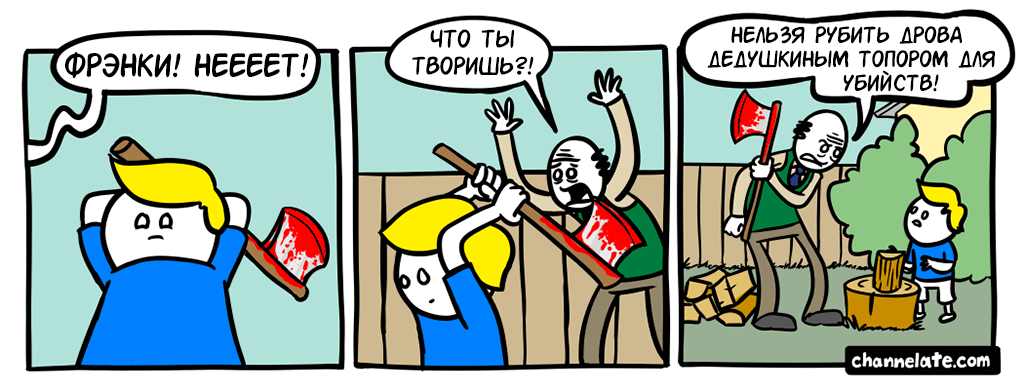 http://acomics.ru/upload/!c/Repter/channelate/000776-mw44fldzy3.png