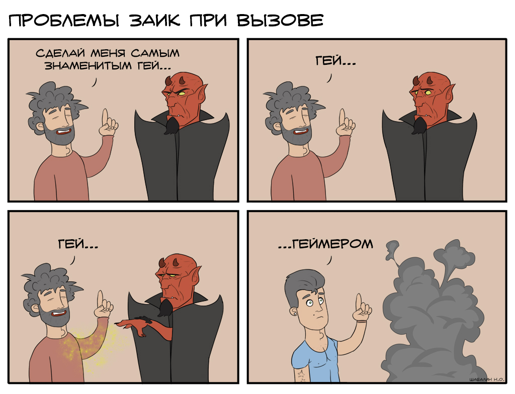 Смотреть гей коммикс
