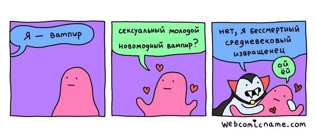 Вампир