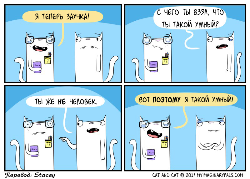 https://acomics.ru/upload/!c/Stacey/CatandCat/000125-592g7zff6m.jpg