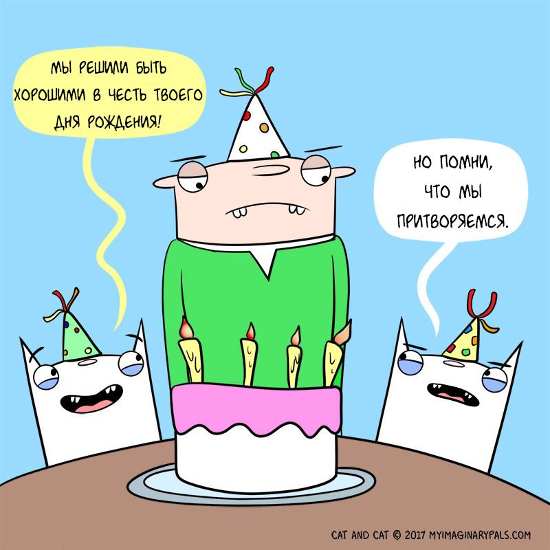пришло черный юмор с днем рождения картинки как день рождения