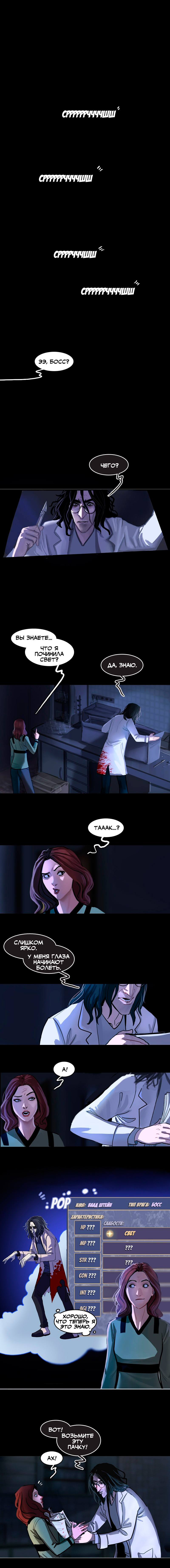 Комикс Blood Stain: выпуск №274