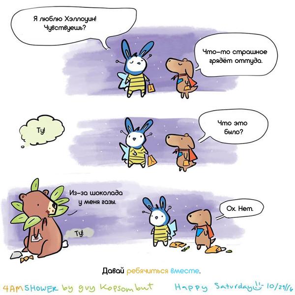 88ffbe1ecdc7 29-10-2016: Кошелек или жизнь? комикс 4AM Shower (Guy Kopsombut) на ...