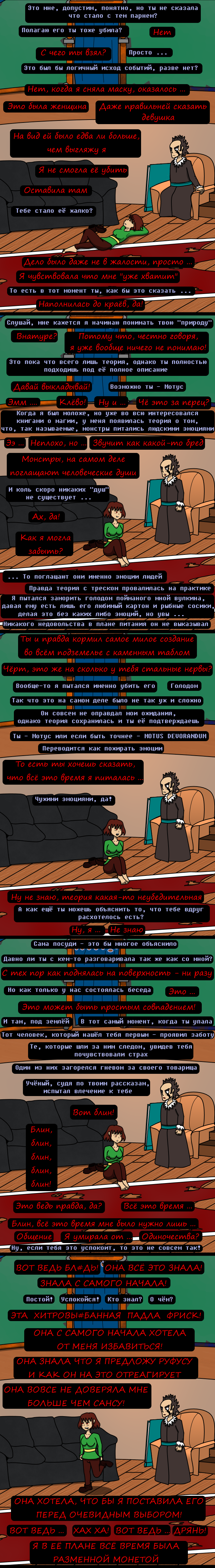 Комикс Undertale of Deponia: выпуск №266