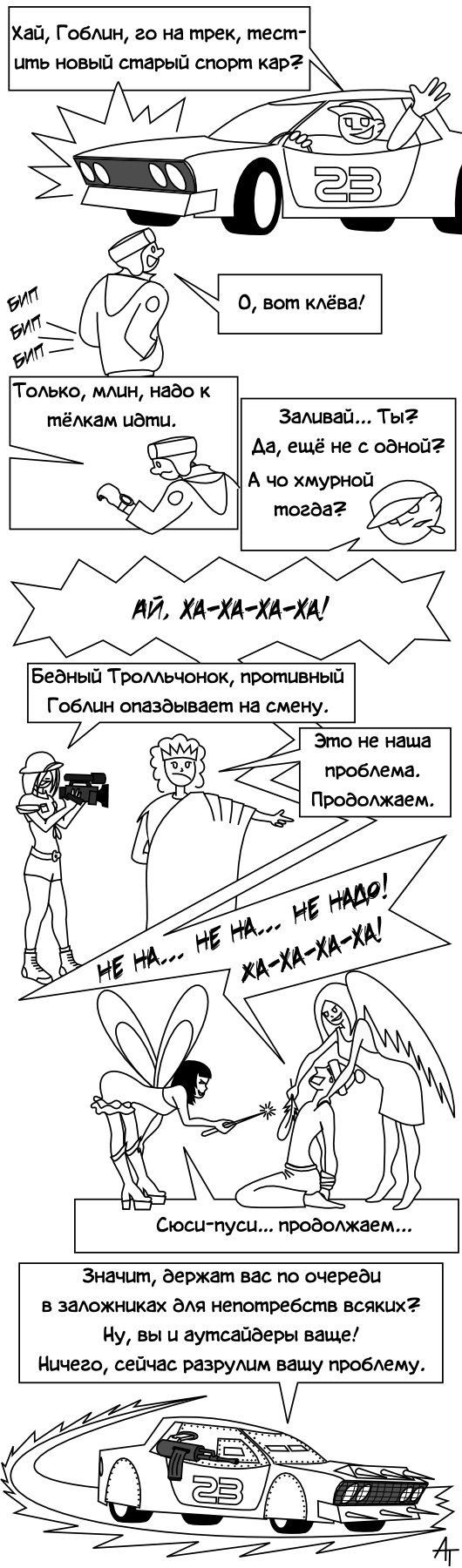 Автор: AlterTales