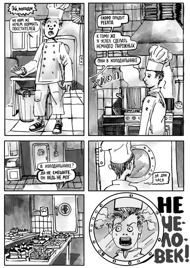 комиксы читать ххх