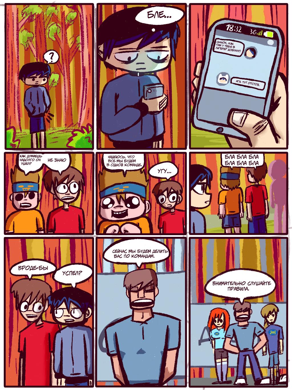 Картинки комиксы про лето
