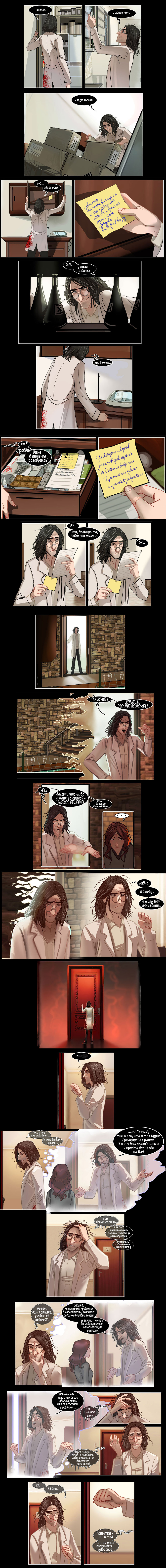 Комикс Blood Stain: выпуск №246