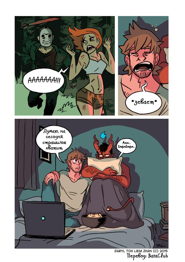 гей комикс Tobias and Guy