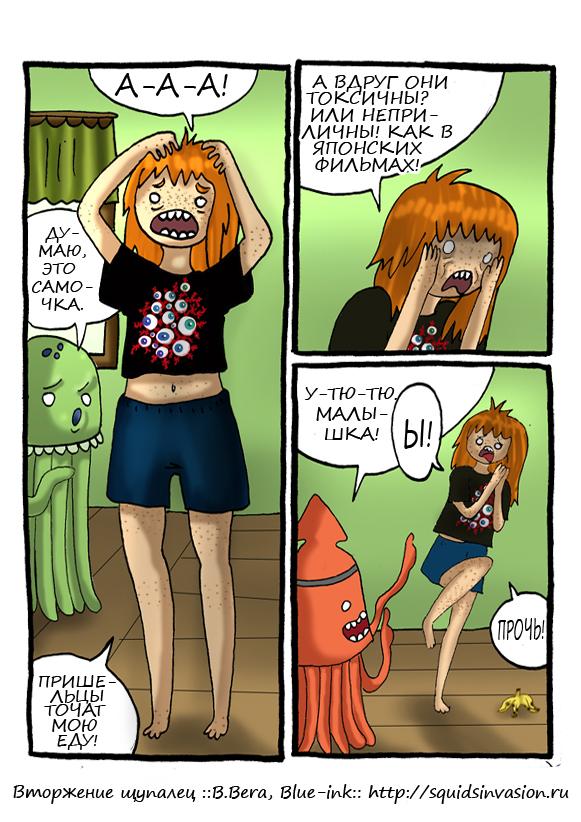 комиксы щупальца