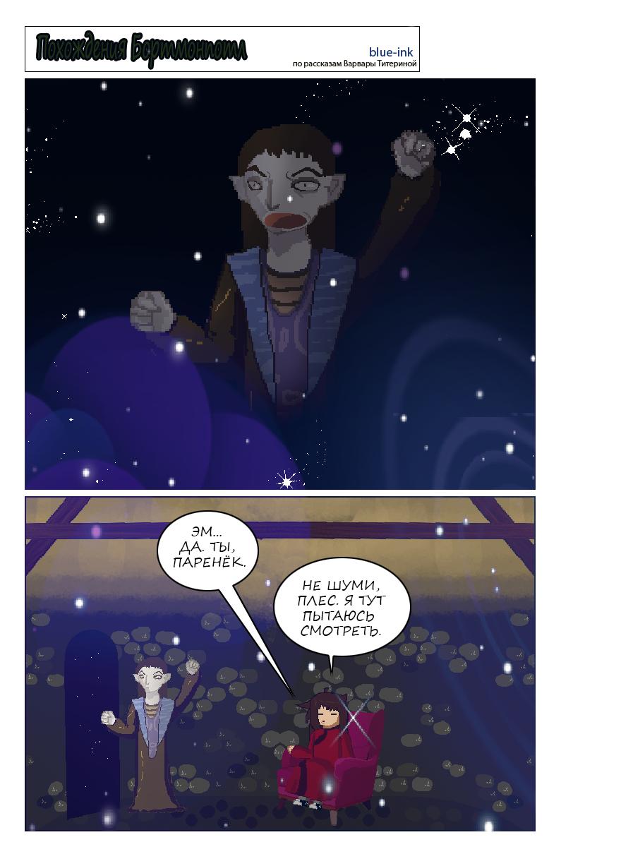 Комикс Похождения Бортмонпотл: выпуск №1643