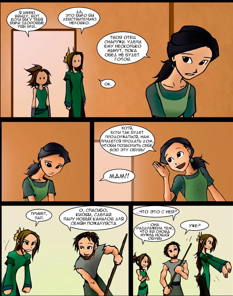 комиксы аватар онлайн: