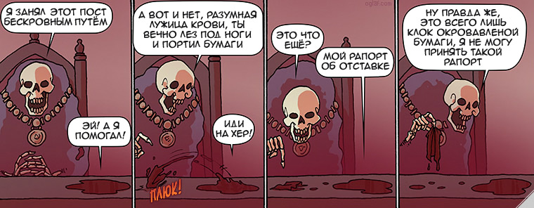 http://acomics.ru/upload/!c/dsche/Oglaf/000128-x5domvn46e.jpg