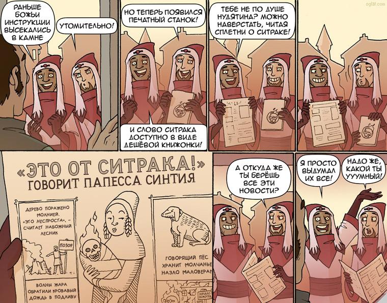 http://acomics.ru/upload/!c/dsche/Oglaf/000193-5pj0qn87jr.jpg