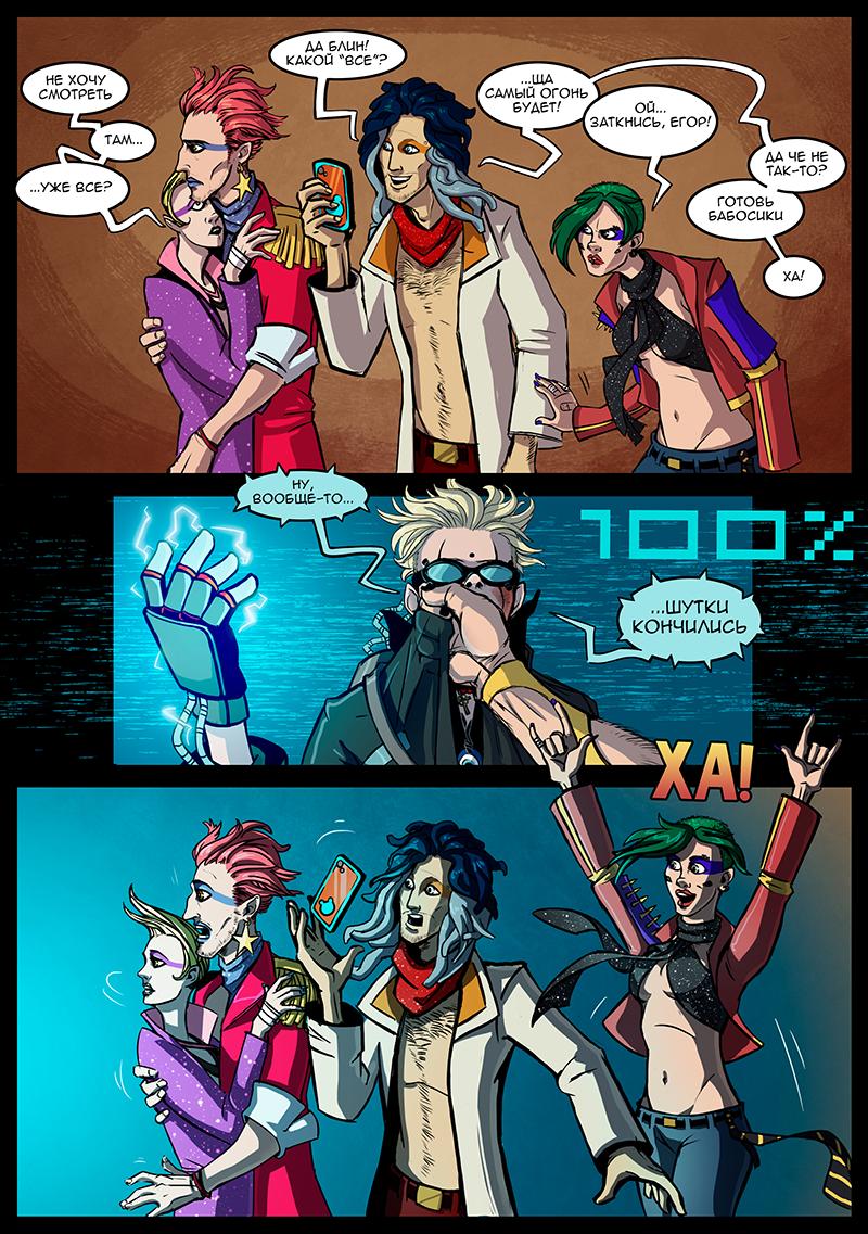 Читать комиксы хxx