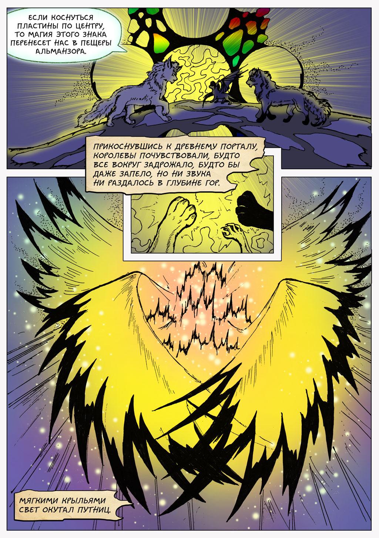 Читать комикс королевская битва