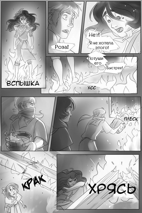 Комикс Roza : The cursed mage: выпуск №158