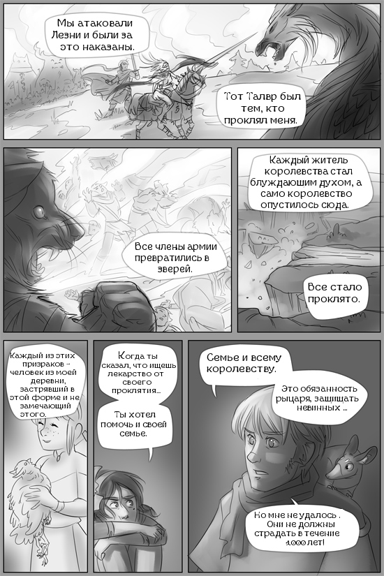 Комикс Roza : The cursed mage: выпуск №163