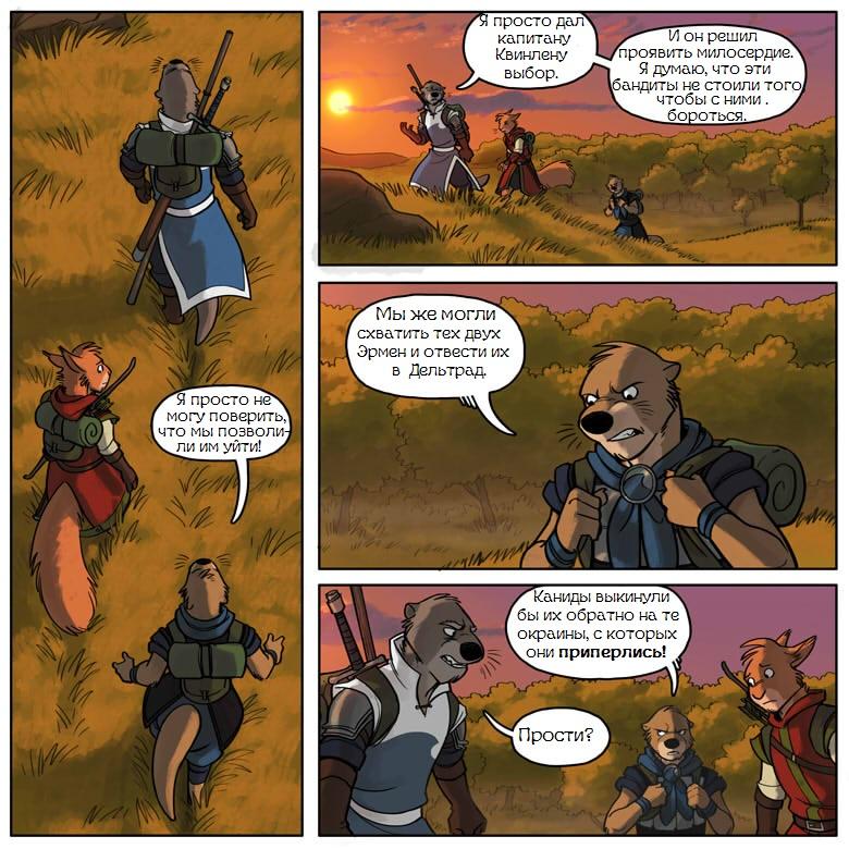 Комиксы читать фурри 86024 фотография