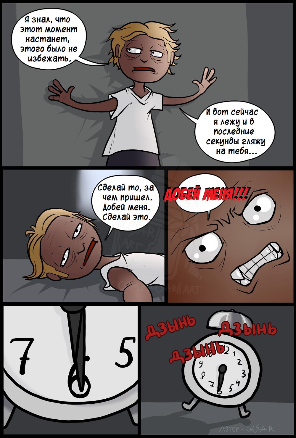 Сделать комикс а как же