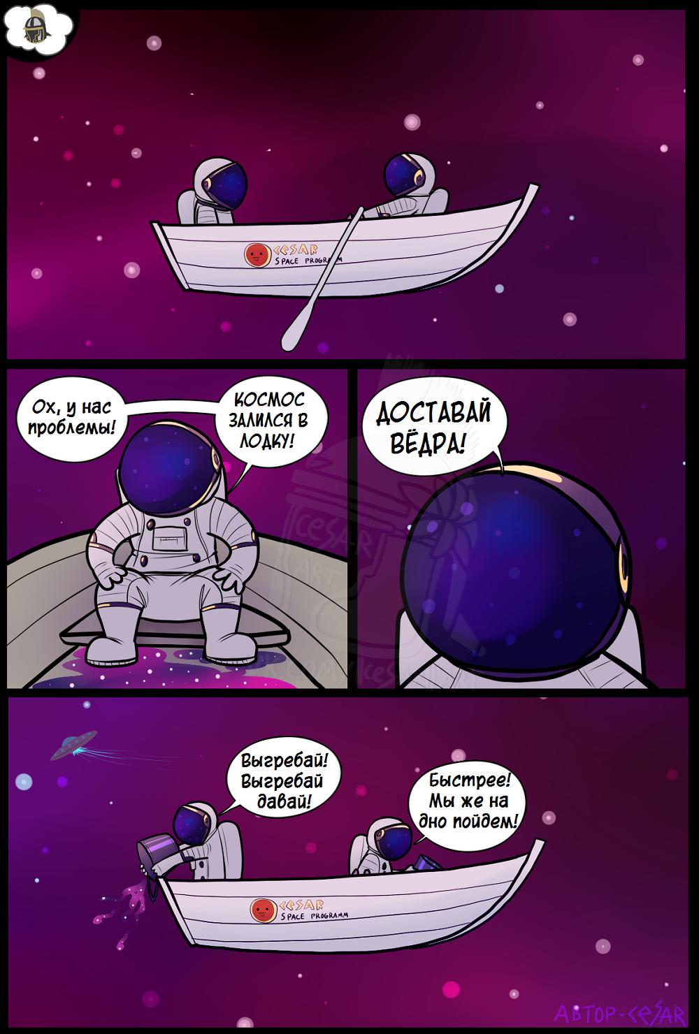 Анекдоты Про Космос