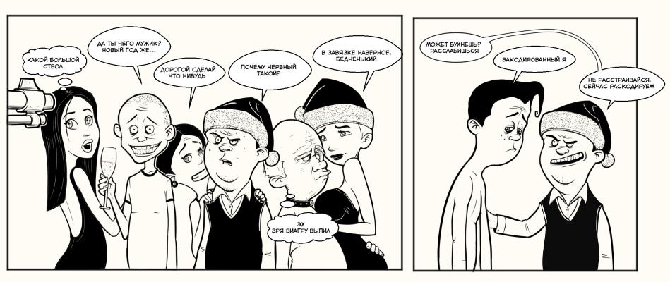 комикс моя прекрасная соседка 9 часть № 660020 загрузить