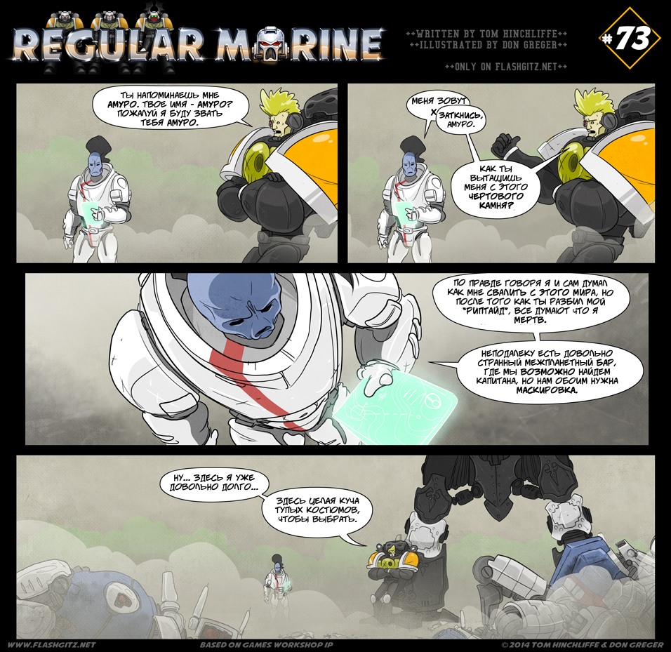 Комикс Regular Marine: выпуск №73